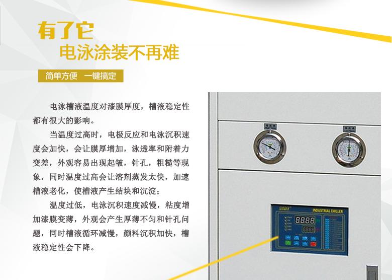 电泳槽液恒温机2