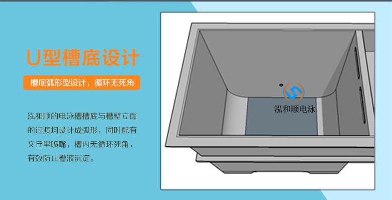 电泳槽弧形设计